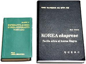lerniloj pri korea lingvo